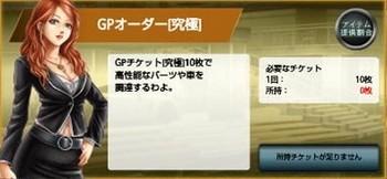 gpo03.JPG